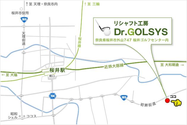 リシャフト工房 Dr.GOLSYS 〒633-0007 奈良県桜井市外山747 桜井ゴルフセンター内